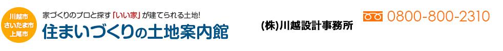 株式会社川越設計事務所 TEL:0800-800-2310